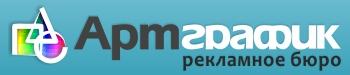 Изготовление наружной рекламы, вывески, объемные буквы, консоли. Рекламно-производственная фирма Арт-График.